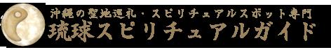 琉球スピリチュアルガイド
